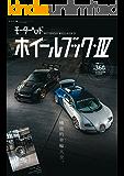 モーターヘッド・ホイールブック Vol.4 モーターヘッド別冊