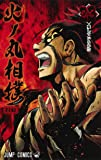 火ノ丸相撲 23 (ジャンプコミックス)