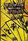 サンサーラ ―輪廻という神話 ― 第4巻 、第4部「日本仏教と因果応報(上)」 第2版 (サンサーラ ―輪廻という神話―)