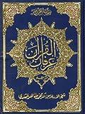 Irfan-ul-Quran (Urdu Tarjuma Quran-e-Haqim) QURAN_1-02
