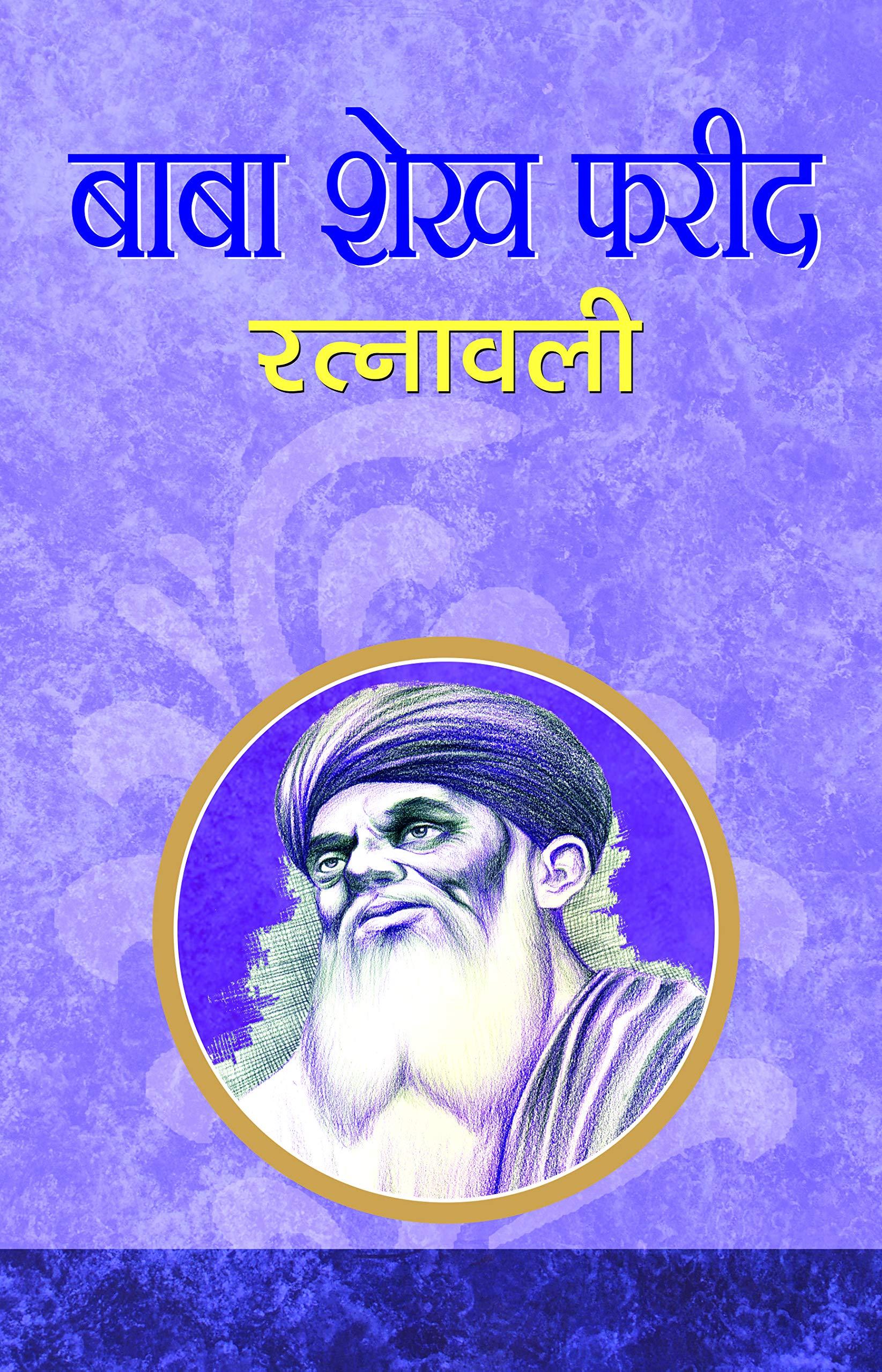 Baba Shekh Farid Ratnawali (hindi)