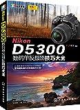 Nikon D5300数码单反摄影技巧大全