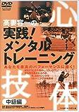 DVD>高妻容一の実践!メンタルトレーニング 中級 (<DVD>)