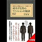 9割の人が間違ったスーツを着ている 成功する男のファッションの秘訣60 分冊版