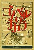 ゴスペルのチカラ (いのちのことば社) (Forest Books)