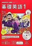 NHKラジオ基礎英語(1)CD付き 2019年 11 月号 [雑誌]
