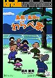 島根・鳥取のわらべ歌 (22世紀アート)