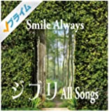 Smile Always 〜 ジブリ All Songs 〜