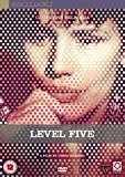 Level Five [DVD]