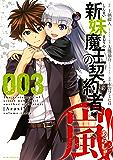 新妹魔王の契約者・嵐! 3 (ジェッツコミックス)