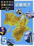 都道府県別 日本の地理データマップ 第3版 5近畿地方
