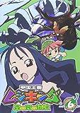 甲虫王者ムシキング~森の民の伝説~ 6 [DVD]