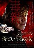 母という名の女 [DVD]