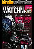 WATCH NAVI 1月号2017Winter [雑誌]
