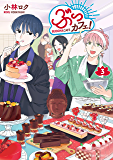 ぶっカフェ!(3) (星海社コミックス)