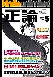 月刊正論 2016年 05月号 [雑誌]