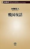 戦国夜話(新潮新書)