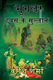 मुग़ल : हवस के सुल्तान (Hindi Edition)