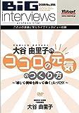 大谷由里子の「ココロの元気」のつくり方~「感じて・興味を持って・動く」人づくり!~[DVD]