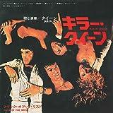 Killer Queen (Remastered 2011) [Explicit]