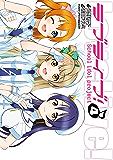 ラブライブ!(4) (電撃コミックス)