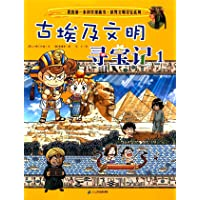 我的第一本科学漫画书·世界文明寻宝系列:古埃及文明寻宝记1
