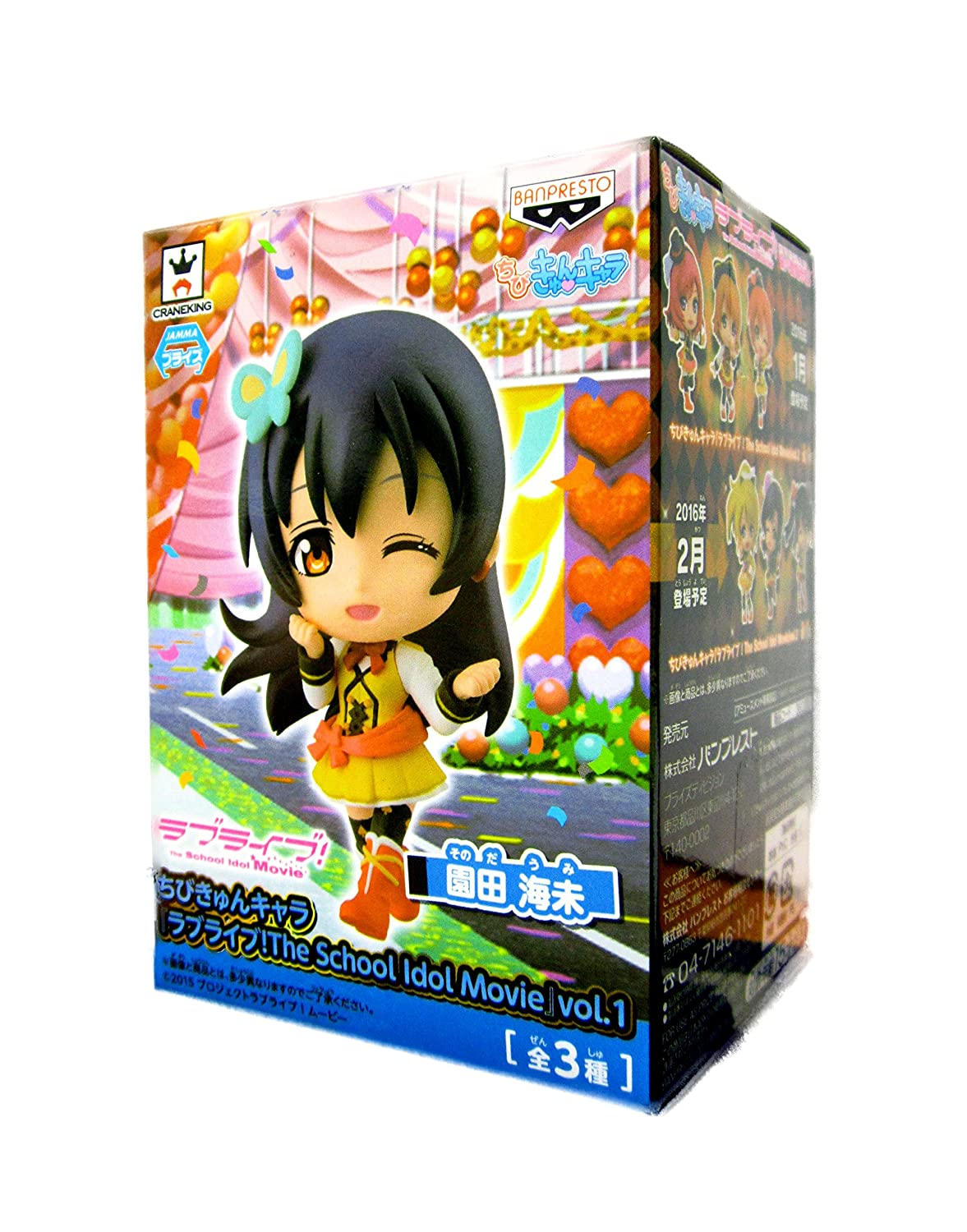 Banpresto Love Live 。School Idolボリューム1 Mini Figure 3