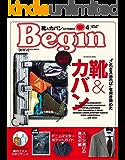 Begin (ビギン) 2019年 4月号 [雑誌]