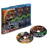 キングコング:髑髏島の巨神 3D&2Dブルーレイセット(初回仕様/2枚組/デジタルコピー付) [Blu-ray]