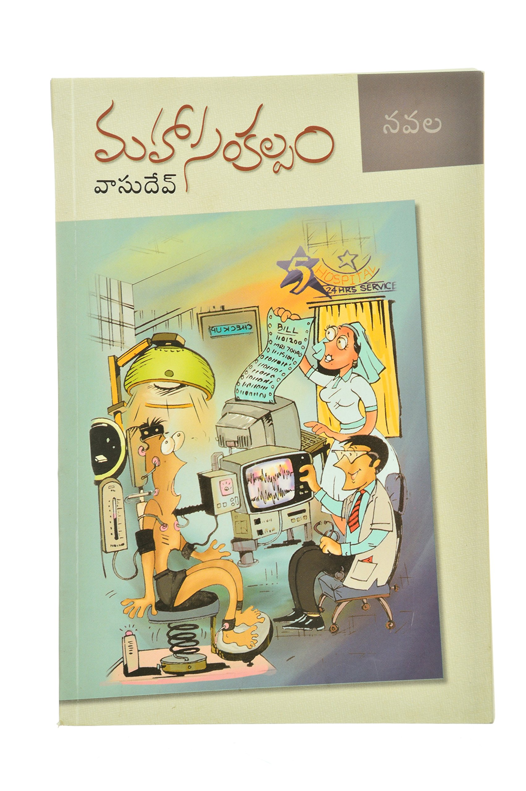 Buy Maha Sankalpam (Telugu) Book Online at Low Prices in India