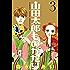 山田太郎ものがたり(3)