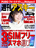 週刊アスキーNo.1220(2019年3月5日発行) [雑誌]