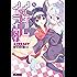 ノーゲーム・ノーライフ、です! 4 (MFコミックス アライブシリーズ)