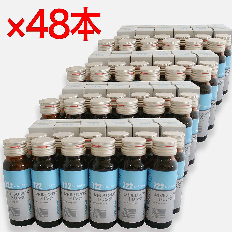 最高水準の配合量 「シトルリンDX 」ドリンク【Amazon限定48本セット+2本増量】シトルリン2000mg配合(栄養機能食品) B010CUTEFE