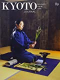 KYOTO JOURNAL: Insights from Asia 89号 (創刊30周年号)【英字文芸誌】