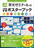 栄光ゼミナールの小学生学習ポスターブック 改訂新版