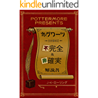 ホグワーツ不完全&非確実 (Kindle Single) Pottermore Presents (Japanese Edition) book cover