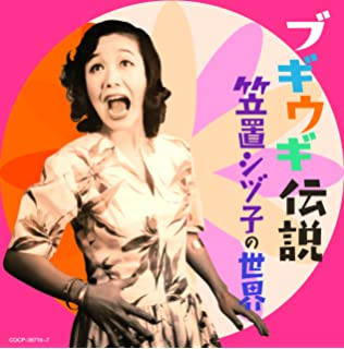 Amazon.co.jp: 笠置シヅ子, 笠置...