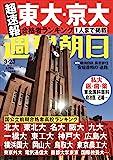 週刊朝日 2018年 3/23 号 [雑誌]