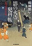 影の火盗犯科帳(一) 七つの送り火 (ハルキ文庫 な 13-2 時代小説文庫)