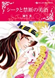 シークと禁断の美酒 (ハーレクインコミックス・キララ)