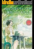 Webプログラミングが面白いほどわかる本 環境構築からWebサービスの作成まで、はじめからていねいに