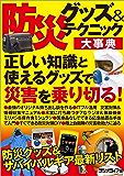 防災グッズ&テクニック大事典