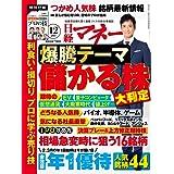 日経マネー 2017年 12 月号