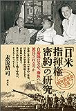 「日米指揮権密約」の研究:自衛隊はなぜ、海外へ派兵されるのか 「戦後再発見」双書