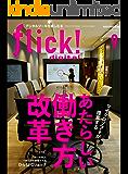 flick! digital(フリックデジタル) 2019年9月号 Vol.95(マイクロソフトが提案する、あたらしい働き方改革)[雑誌]