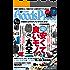 GoodsPress (グッズプレス) 2017年 09月号 [雑誌]
