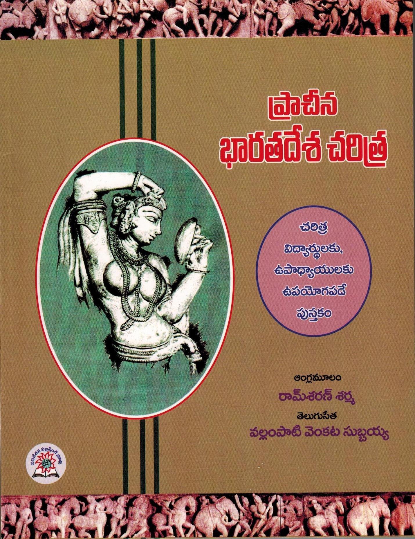Pdf history ancient bipin chandra indian by