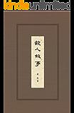 故人故事(精) (中华书局出品)