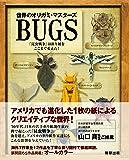 世界のオリガミマスターズ BUGS 「昆虫戦争」は折り紙をここまで変えた!